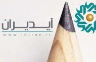 ثبت نام اولین مسابقات طراحی صنعتی ( آیدیران )