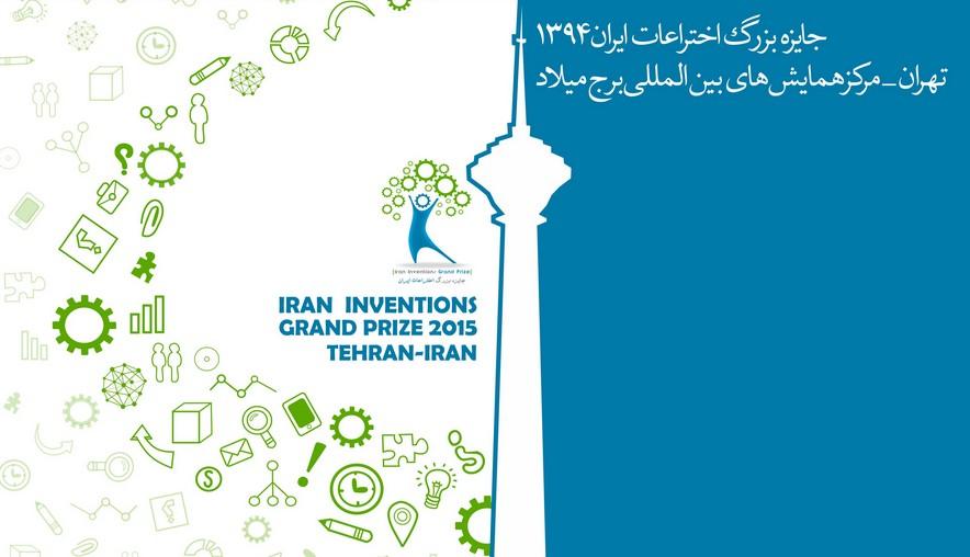 شرایط حمایت مالی و اسپانسر اولین رویداد بین المللی جایزه بزرگ اختراعات ایران