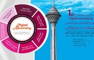 راهنمای طراحی کمپین های تبلیغات دیجیتالی هدفمند