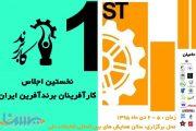نخستین اجلاس کارآفرینان برندآفرین ایران