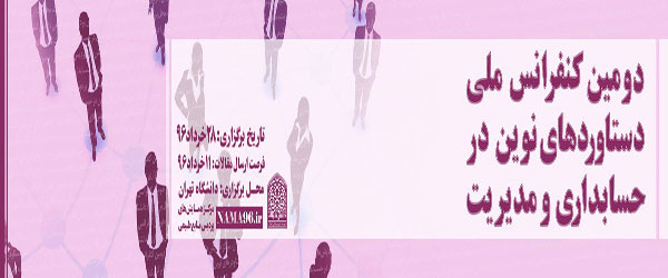 دومین کنفرانس ملی دستاوردهای نوین در حسابداری و مدیریت