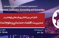 کنفرانس بین المللی رویکردهای پژوهشی در مدیریت، اقتصاد، حسابداری و علوم انسانی