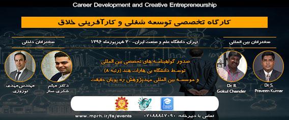 کارگاه تخصصی توسعه شغلی و کارآفرینی خلاق