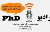 رادیو PhD – اولین رادیوی مشاوره ای دکتری در ایران