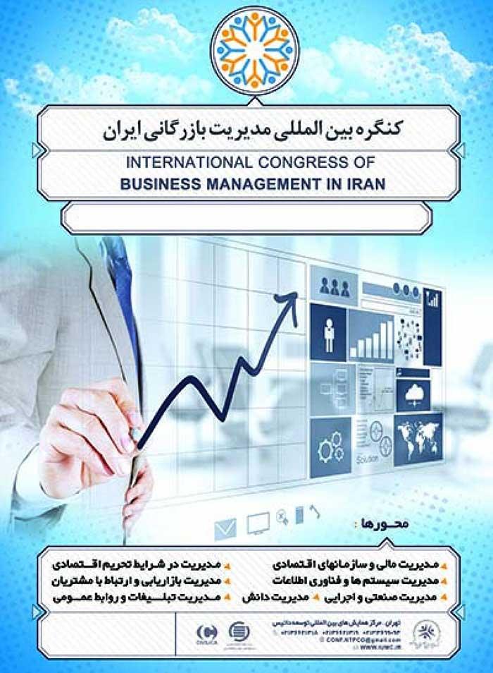 کنگره بین المللی مدیریت بازرگانی ایران