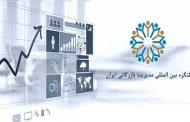 کنگره جامع بین المللی مدیریت بازرگانی ایران