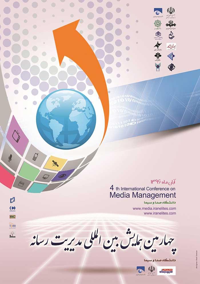 همایش بین المللی مدیریت رسانه