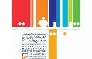 نمایشگاه بین المللی تبلیغات، بازاریابی و صنایع وابسته تهران ۹۶ چهاردهمین دوره