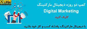 کمپ دو روزه دیجیتال مارکتینگ