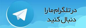 کانال تلگرامی پرتال مدیریت